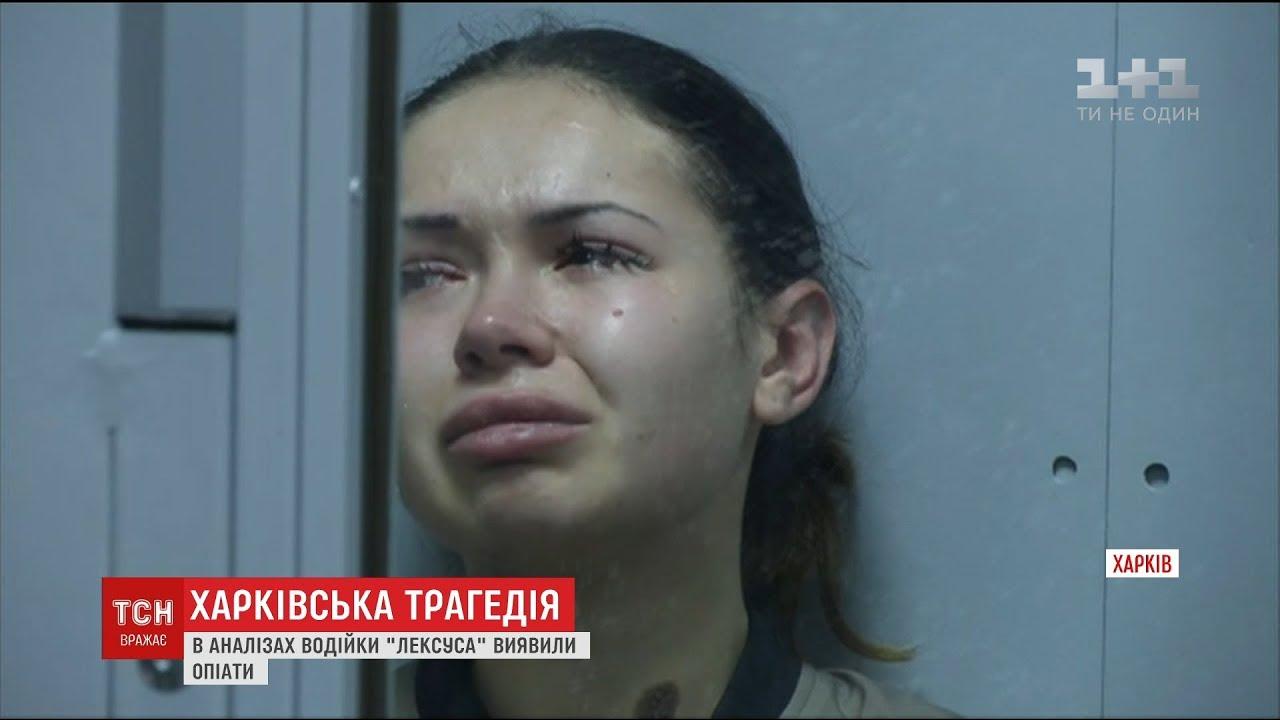 Харьков. Дочь украинского олигарха сбила 6 человек, получила приговор