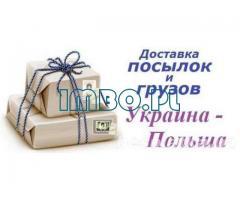 Доставка товара из Украины в Польшу