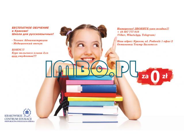 Бесплатное обучение в Польше! - 2