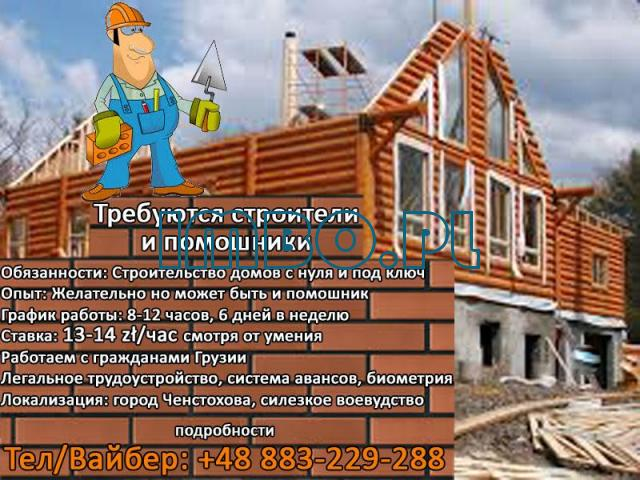 Строители и помошники - 1