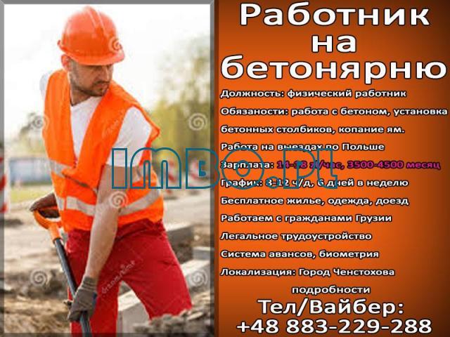 Работники физические - 1