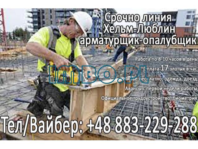 Арматурщик опалубщик - 1