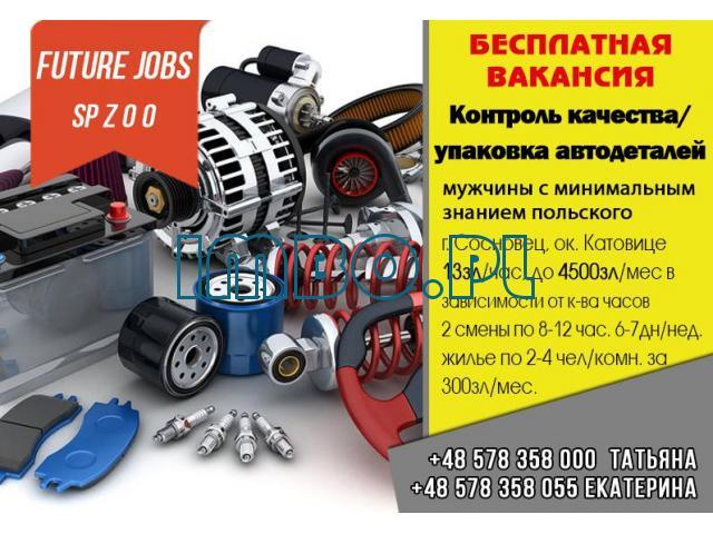 Контроль качества автодеталей - 1
