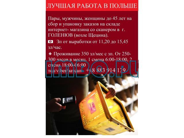 Разнорабочий  на  упаковку товаров - 1
