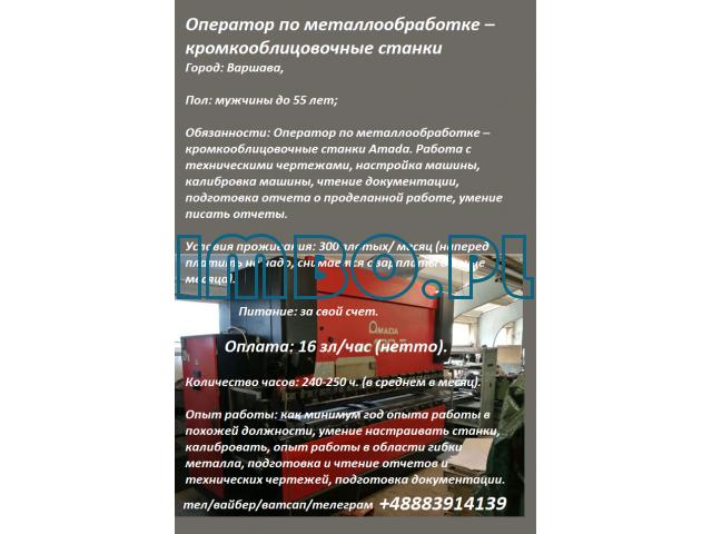 Оператор по металлообработке - кромкооблицовочные станки.  - 1