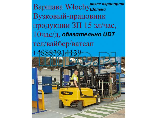 Работник склада с польскими правами на погрузчик (UDT) - 1