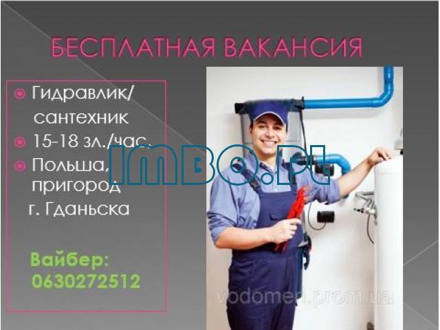 ГИДРАВЛИК на завод - 1