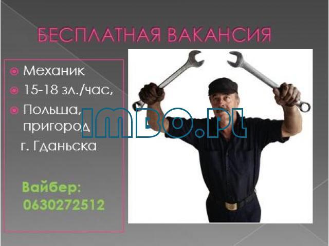 МЕХАНИК на завод от сейчас - 1