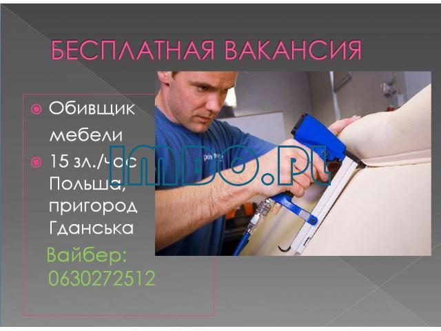 Обивщик мебели на завод - 1