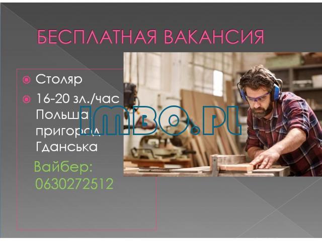 Столяр на завод - 1
