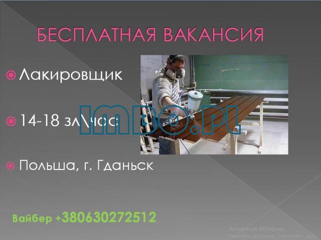 Лакировщики на производство яхт - 1