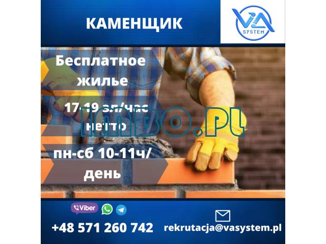 Каменщик (работа на стройке) - 1