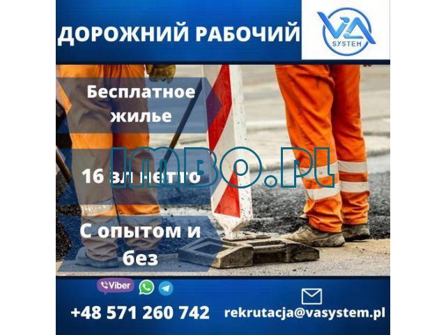 Дорожный рабочий без опыта работы  - 1
