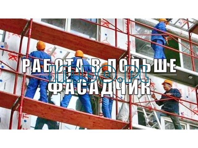 Фасадчики на работу в Польшу - 3/4