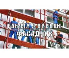 Фасадчики на работу в Польшу - Изображение 3/4
