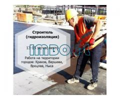 Строитель - гидроизоляция. Минимальный опыт работы в строительстве