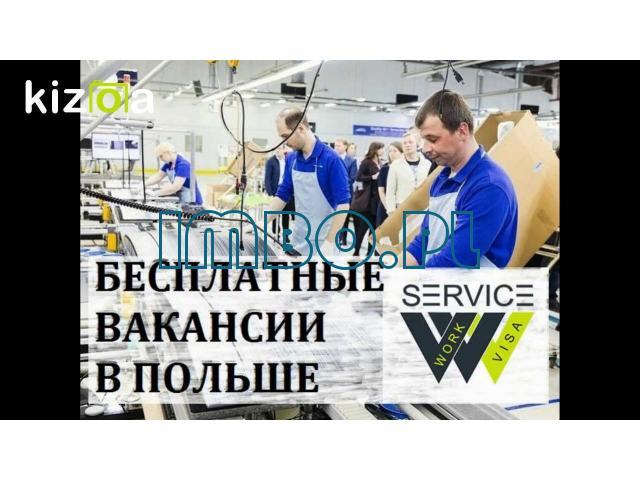 РАБОТА В ПОЛЬШЕ более 50 вакансий  - 1